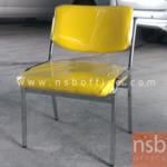 B05A004:เก้าอี้เอนกประสงค์ เบาะกว้างไม่มีแขน โครงไม้อัดจริงดัดโค้ง CM-014 คานคู่แข็งแรง