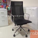 B24A142 :เก้าอี้ผู้บริหารตาข่าย(เน็ต) ขาอลูมิเนียม รุ่น JR-465C  โช๊คแก๊ส  ก้อนโยก