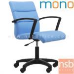 B03A368:เก้าอี้สำนักงาน รุ่น NPN   โช๊คแก๊ส ขาพลาสติก