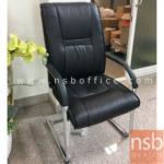 B04A027:เก้าอี้รับแขก ขาตัวซีชุบโครเมี่ยม หนังพียู ขนาดใหญ่พิเศษ  รุ่น KA-01 แขนเบาะ