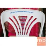เก้าอี้พลาสติก รุ่น JADE_CHAIR ซ้อนเก็บได้ (พลาสติกเกรด A และ B)