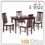 G14A023:ชุดโต๊ะกินข้าว 4 ที่นั่ง 125W*75D*75H cm. SUNNY-12 พร้อมเก้าอี้หุ้มหนังเทียม