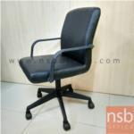 L02A077:เก้าอี้ทำงาน สีดำ มีแขน ขาแมงมุมพลาสติกสีดำ มีไฮโดรลิค