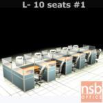 A04A132:ชุดโต๊ะทำงานกลุ่มตัวแอล 10 ที่นั่ง 762W*246D*120H cm. พร้อมพาร์ทิชั่นครึ่งกระจกขัดลาย