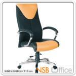 B01A328:เก้าอี้ผู้บริหาร ขาเหล็กชุบโครเมี่ยม RNC-54H โช๊คแก๊ส ก้อนโยก