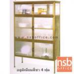 G07A054:ตู้ครัว SANKI  รุ่น SKS  อลูมิเนียมสีเงิน/สีชา ทรงสูง  กว้าง 4 ฟุต