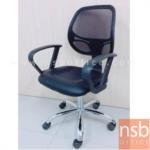 L02A009:เก้าอี้สำนักงานพนักพิงหลังเน็ตสีดำ