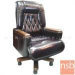 B25A129:เก้าอี้ผู้บริหารหนังแท้ รุ่น BC-UNN  ปรับเอนได้ แขน-ขาไม้