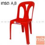 เก้าอี้พลาสติก รุ่น DRAGON_CHAIR ซ้อนเก็บได้ (เกรด A และ B)