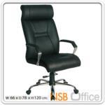 B01A325:เก้าอี้ผู้บริหาร ขาเหล็กชุบโครเมี่ยม RNC-63H โช๊คแก๊ส ก้อนโยก