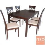 G14A190:ชุดโต๊ะรับประทานอาหาร 6 ที่นั่ง  รุ่น SORGUE (ซอร์จ) ขนาด 150W cm. พร้อมเก้าอี้