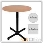 A07A039:โต๊ะอเนกประสงค์หน้าเมลามีน  ขาเหล็กพ่นดำฐาน 4 แฉก