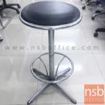L02A322:เก้าอี้บาร์ที่นั่งหนังเทียม รุ่น NSB-CHAIR36 ขนาด 34Di*67H cm. โครงเหล็กชุบโครเมี่ยม (STOCK-1 ตัว)