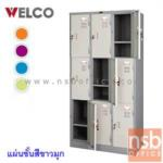 E30A012:ตู้ล็อกเกอร์ 9 ประตู 91.4W*45.8D*183H cm. กุญแจแยก รุ่น WLK009