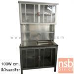 G07A026:ตู้ครัวอ่างซิงค์สแตนเลส 1 หลุม อลูมิเนียมมุมเหลี่ยม 100W, 120W cm (สีเงินและสีชา)