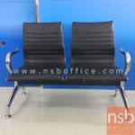 B06A120:เก้าอี้นั่งคอยหุ้มหนัง PU รุ่น JH-S58 2 ,3 ที่นั่ง ขนาด 105W ,167W cm. ขาเหล็ก