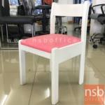 L02A284:เก้าอี้เด็กหนังเทียม รุ่น NSB-KID3 ขนาด 34.5W*61H cm. โครงไม้สีขาว (STOCK-1 ตัว)