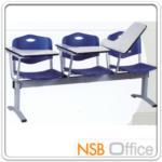 B17A034:เก้าอี้เลคเชอร์แถวเฟรมโพลี่ รุ่น B118 2 ,3 และ 4 ที่นั่ง ขาเหล็ก