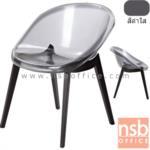 B29A013:เก้าอี้โมเดิร์นพลาสติก(PC) รุ่น IMG-MODERN-13 ขาไม้สีดำ