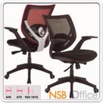 B24A050:เก้าอี้สำนักงาน(ลูกล้อหนาพิเศษ) หลังเน็ต YT-2M ท้าวแขนพียู ล๊อคองศาการเอนได้