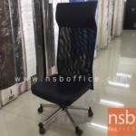 L02A067:เก้าอี้ทำงานไม่มีแขน พิงเน็ตดำ-ที่นั่งหนังดำ ขาโครเมี่ยม มีไฮโดรลิค   สต๊อกมี  1 ตัว