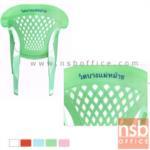 B10A074:รับสกรีนตัวอักษร รุ่น LOUIS _ARMCHAIR (เก้าอี้พลาสติกเกรด A)