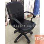 L02A267:เก้าอี้ทำงาน สีดำ แขนและขาพลาสติก  (มีสต๊อก 1ตัว)