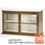G07A060:ตู้แขวนอลูมิเนียม SANKI  หน้าบานกระจกใส รุ่น HCZ  61H*100.5W cm.