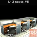 A04A108:ชุดโต๊ะทำงานกลุ่มตัวแอล 3 ที่นั่ง 458W*124D*120H cm. พร้อมพาร์ทิชั่นครึ่งกระจกขัดลาย