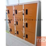 E08A036:ตู้ล็อกเกอร์เหล็กเตี้ย 9 ประตู ขนาด 91.2W*45.7D*97.7H cm.