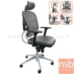 B24A131:เก้าอี้ผู้บริหารตาข่าย(เน็ต) หัวหมอน รุ่น SR-LPL-821H โช๊คแก๊ส ก้อนโยก