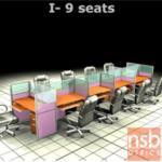 A04A096:ชุดโต๊ะทำงานกลุ่ม 9 ที่นั่ง 550W*126D*120H cm. พร้อมพาร์ทิชั่นครึ่งกระจกขัดลาย