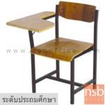 A17A048:เก้าอี้เลคเชอร์ไม้ รุ่น NEWHAMPSHIRE (นิวแฮมเซียร์)  โครงเหล็ก ระดับประถมศึกษา