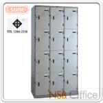 E04A022:ตู้ล็อกเกอร์ 12 ประตู มี มอก.