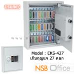F03A012:ตู้เซฟดิจิตอล เก็บกุญแจ 27 ดอก SR-EKS-427 ขนาด 30W*10D*36H cm.