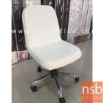 L02A028:เก้าอี้ทำงาน ไม่มีแขน ขาเหล็กโครเมี่ยม