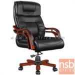 B25A071:เก้าอี้ผู้บริหารแขนขาไม้ หุ้มหนังพียู(PU) รุ่น FN-GALILE-03 โช๊คแก๊ส ก้อนโยก