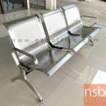 B06A137:เก้าอี้นั่งคอยสแตนเลส  3 ,4 ,5 ที่นั่ง ขนาด 180W ,232W ,237W cm. ขาสแตนเลส