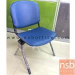 B05A026:เก้าอี้อเนกประสงค์ รุ่น A850  ขาตัววีคว่ำ