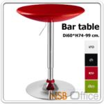 A14A026:โต๊ะบาร์สูงหน้าโพลี่ล้วน รุ่น BH-081T ปรับโช๊คแก๊ส