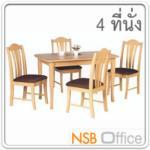 G14A024:ชุดโต๊ะกินข้าว 4 ที่นั่ง 120W*75D*75H cm. SUNNY-13 พร้อมเก้าอี้หุ้มหนังเทียม
