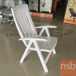 B10A081:เก้าอี้พับพลาสติกเอนนอน รุ่น MD-01 ขนาด 63W*110.5H cm.