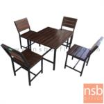 A17A088:ชุดโต๊ะและเก้าอี้กิจกรรมไม้สักทองทำสีโอ๊ค รุ่น VIRGINIA (เวอร์จิเนีย) ขนาด 120W ,150W cm. ขาเหล็ก