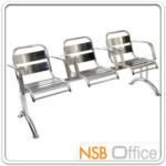 B06A095:เก้าอี้นั่งคอยสเตนเลส  รุ่น LQ-TS522 3 ,4 ที่นั่ง ขนาด 169W ,226W cm. ขาสเตนเลส