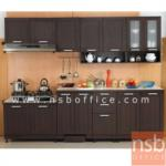 K03A027:ชุดตู้ครัวหน้าเรียบ 270W cm. รุ่น STEP-008  พร้อมตู้แขวนลอย