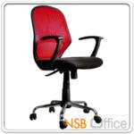 B24A101:เก้าอี้สำนักงานหลังเน็ต ที่นั่งหุ้มผ้าสีดำ รุ่น BT-YZQ-R12F โช๊คแก๊ส ก้อนโยก