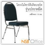 B05A100:เก้าอี้จัดเลี้ยงหัวโค้ง เสริมคานข้าง CM-019 ขาโครเมี่ยม ซ้อนเก็บได้