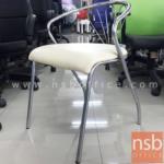 L02A307:เก้าอี้โมเดิร์นหนังเทียม รุ่น NSB-CHAIR21 ขนาด 46W*68H cm. โครงเหล็กชุบโครเมี่ยม (STOCK-1 ตัว)