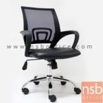 B24A064:เก้าอี้สำนักงาน หลังเน็ต PE-CY-001 โช๊คแก๊ซ ก้อนโยก