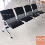 B06A090:เก้าอี้นั่งคอยเหล็กหุ้มเบาะ รุ่น OBR-APC 3 ,4 ที่นั่ง ขนาด 175W ,232W cm. ขาเหล็ก